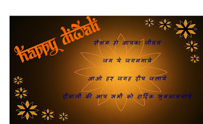 Happy Diwali 2018 Wishes in Hindi