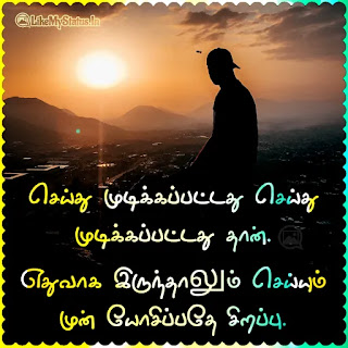 Advice quote in tamil