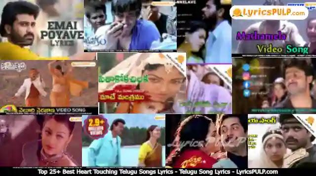 Top 25+ Best Heart Touching Telugu Songs Lyrics - Telugu Song Lyrics - LyricsPULP.com