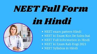 NEET Full Form in Hindi