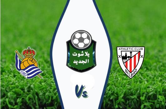 نتيجة مباراة اتلتيك بلباو وريال سوسيداد بتاريخ 30-08-2019 الدوري الاسباني