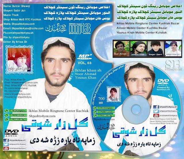 Gulzar Showqi New Pashto Mp3 Songs 2018 Aug 22