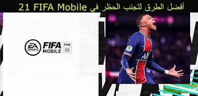 أفضل الطرق لتجنب الحظر في FIFA Mobile 21
