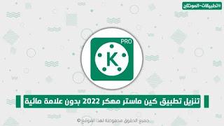 """تطبيق كين ماستر برو المهكر 2022"""" وبدون علامة مرئية برنامج  kinemaster معدل kinemaster pro2022 تطبيق كين ماستر برو بإحدث إصدار"""