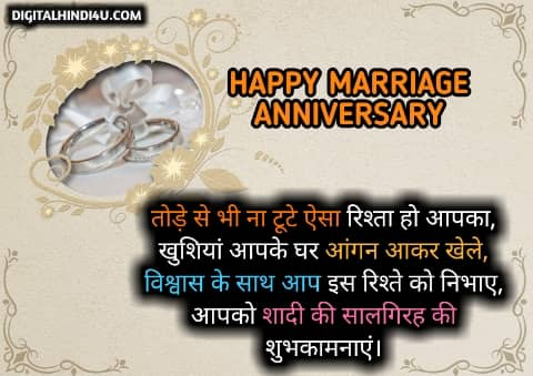 wedding anniversary wishes picture