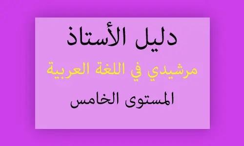 دليل مرشيدي في اللغة العربية المنهاج المنقح المستوى الخامس طبعة 2020