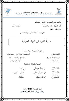 مذكرة ماستر: حجية الخبرة في المواد الجزائية PDF