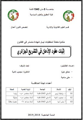 مذكرة ماستر: إثبات عقود الإذعان في التشريع الجزائري PDF