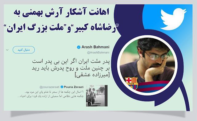 توهین آرش بهمنی به رضا شاه بزرگ