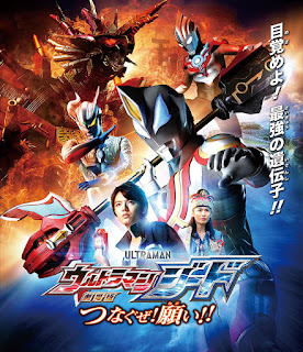 Ultraman Geed The Movie: Connect The Wishes! MP4 Subtitle Indonesia