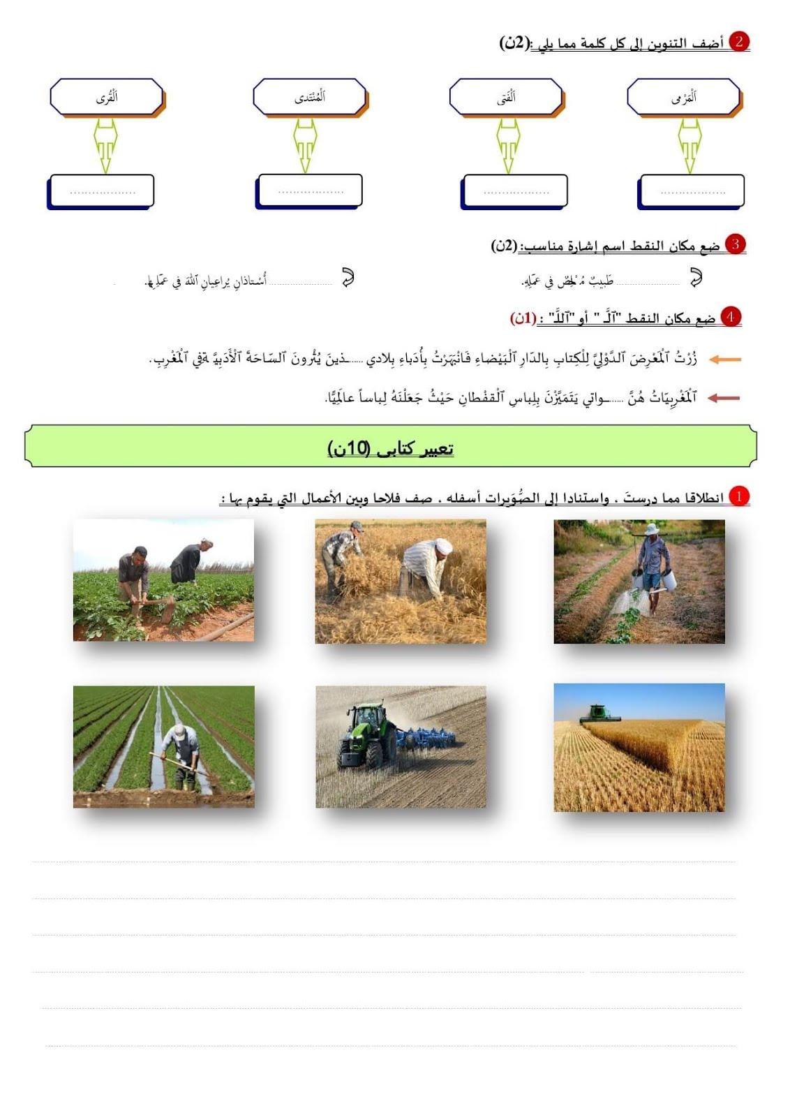 فرض رقم 1 الدورة الثانية لغة عربية المستوى الثالث