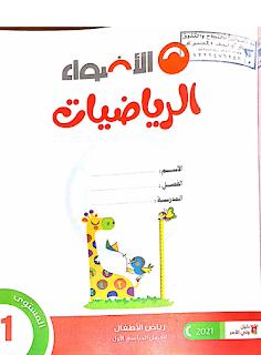 كتاب الأضواء في الرياضيات رياض الأطفال المستوى الأول kg1 الترم الاول
