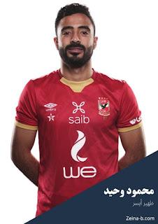محمود وحيد لاعب الاهلى فى مصر