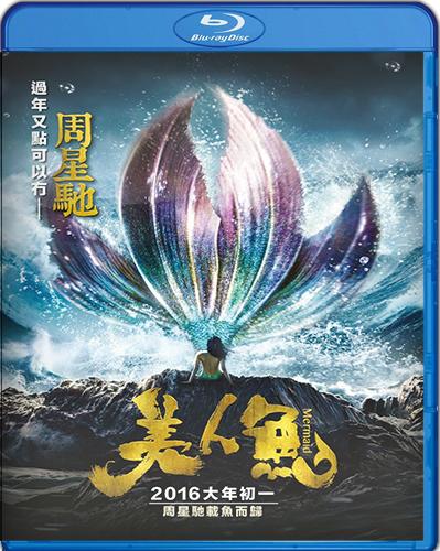 The Mermaid [BD25] [2016] [Subtitulado]