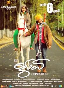 Gypsy Tamil Movie Download Tamilrockers