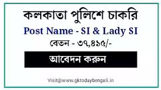 Kolkata Police SI Recruitment 2021