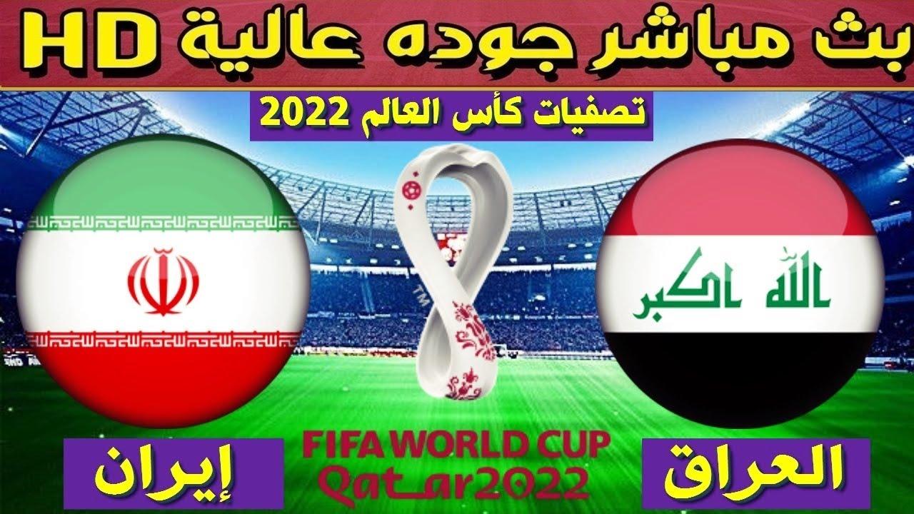 بث مباشر العراق وايران يلا شوت مشاهدة مباراة العراق وايران بث مباشر اليوم 2021-09-07 يلا شوت