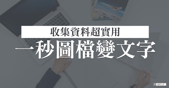 How to convert PDF or pictures to text by Google Drive / 利用 Google 雲端硬碟將 PDF 和相片檔案轉換成文字