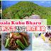 Kuala Kubu Bharu(新古毛),走访25个景点美食!