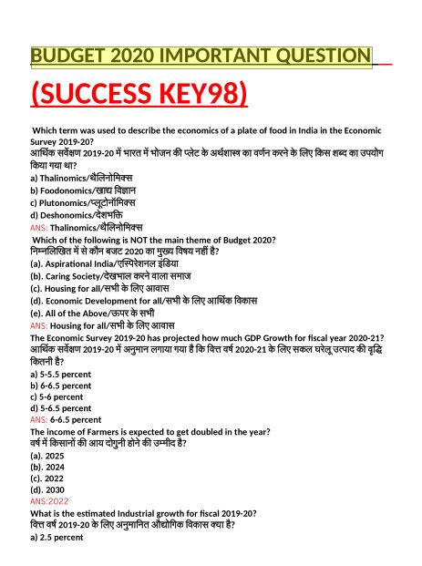 Budget 2020 Important Question : for all Competitive Exams Hindi PDF