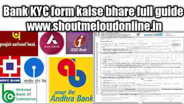 Bank KYC form kaise bhare full guide