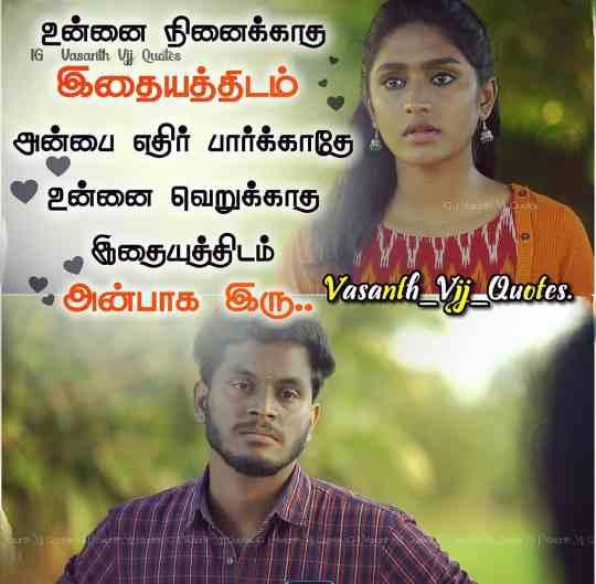 அழகிய காதல் கவிதைகள் , Kadhal Kavithaigal, kadhal kavithai love Images, kadhal Kavithaigal Quotes