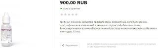 Peptovin price (Пептовин Цена 900 рублей).jpg