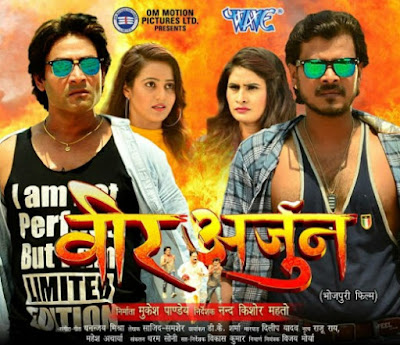 Veer Arjun Bhojpuri Film 2019 | Pramod Premi Yadav Bhojpuri Film