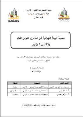 مذكرة ماستر: حماية البيئة الهوائية في القانون الدولي العام والقانون الجزائري PDF