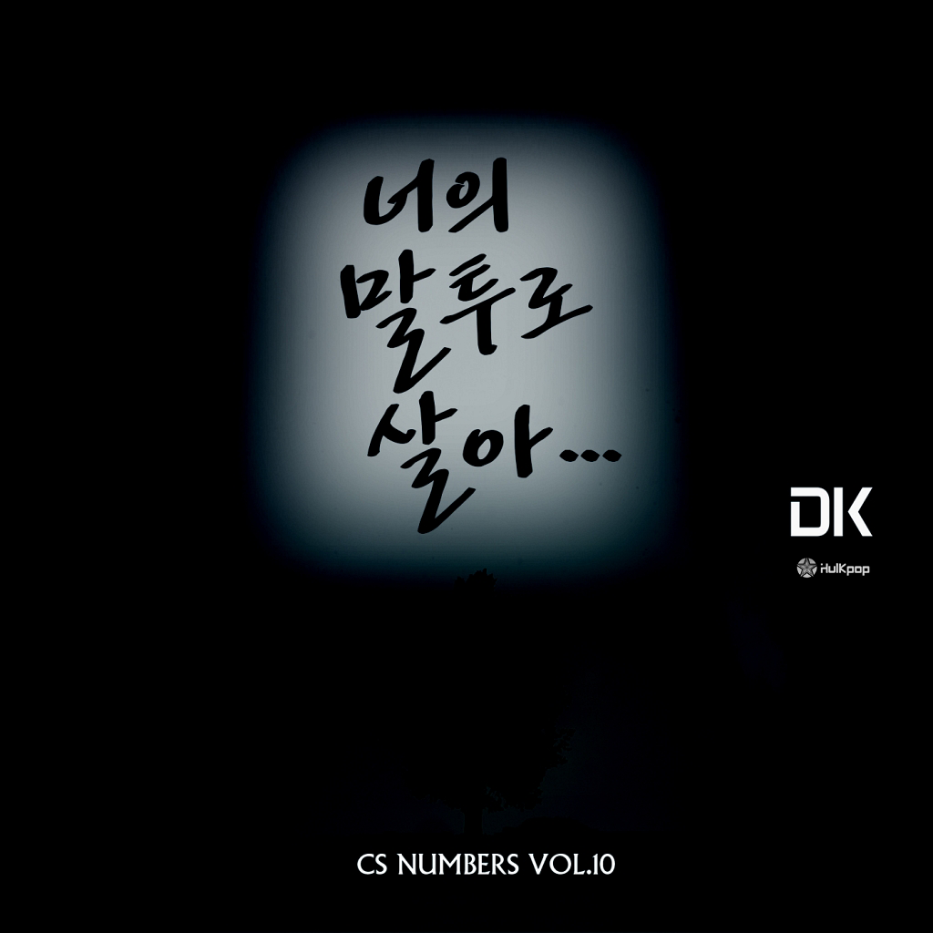 [EP] DK (December) – CS Numbers Vol.1
