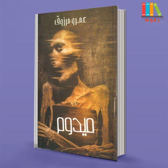 تحميل وقراءة رواية ميدوم مع الملخص PDF