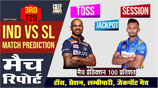 T20 3rd Match SL vs IND Who will win Today 100% Match Prediction