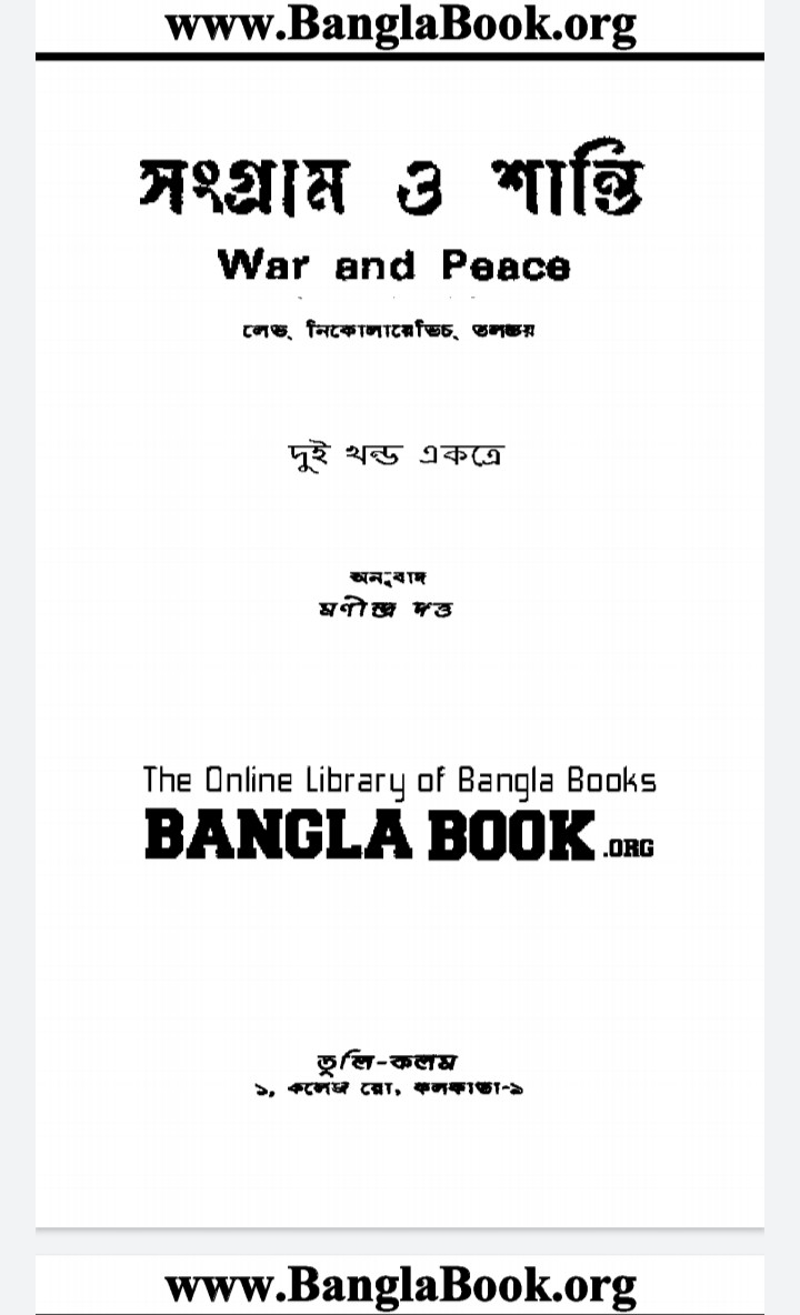 War and peace bangla pdf, war and peace Bangla pdf download, war and peace Bangla free pdf download