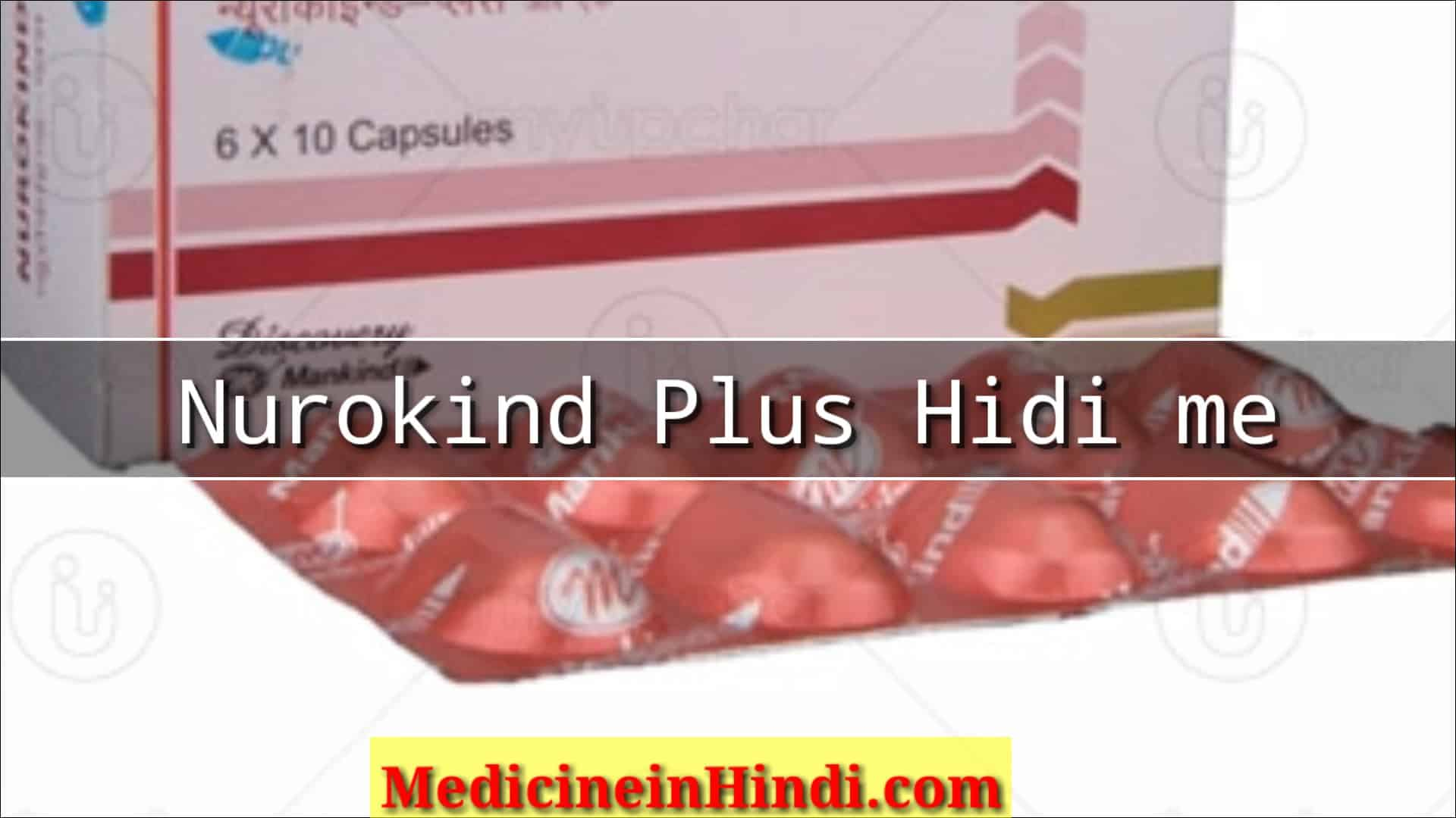 Nurokind Plus In Hindi | Nurokind Plus Capsule uses in Hindi |