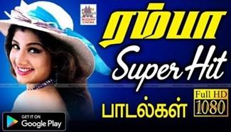 Ramba songs Tamil | New HD Songs
