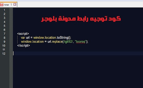 blogger redirect page code