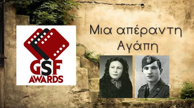 Τεράστια διάκριση: Βραβείο στις Κάννες για την ταινία  «Μία απέραντη Αγάπη) του 1ου ΕΠΑΛ και 1ου Ε.Κ. Άργους