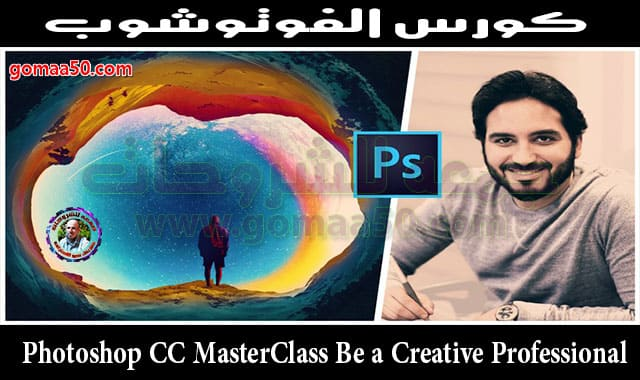 كورس الفوتوشوب  Photoshop CC MasterClass Be a Creative Professional