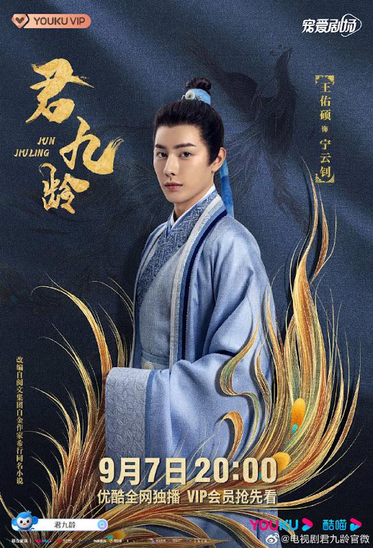 นิ่งอวิ๋นเจา (หวังโยว่โซ่ว) @ Jun Jiu Ling หวนชะตารัก (君九龄)