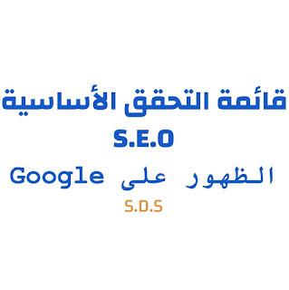 قائمة التحقق الأساسية SDS | الظهور على محرك البحث Google