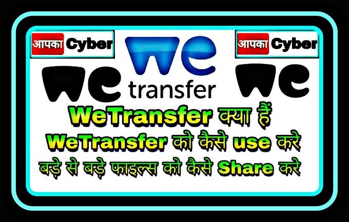 Wetransfer क्या है, इसका इस्तेमाल कैसे करें   Internet पर बड़ी फाइल कैसे भेजें - ApkaCyber