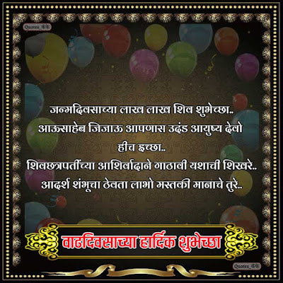 meaningful birthday message for best friend in Marathi