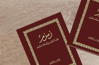 تحميل كتاب زمزم طعام طعم وشفاء سقم pdf يحيى حمزة كوشك