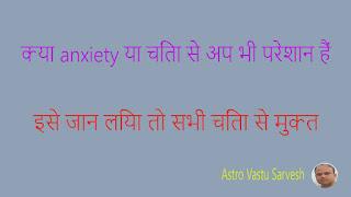 anxiety symptoms hindi | anxiety in hindi | anxiety disorder in hindi