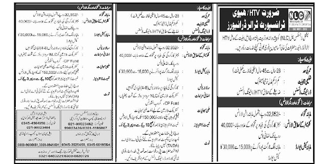 National Logistic Cell NLC Jobs April 2021 with good salary Package