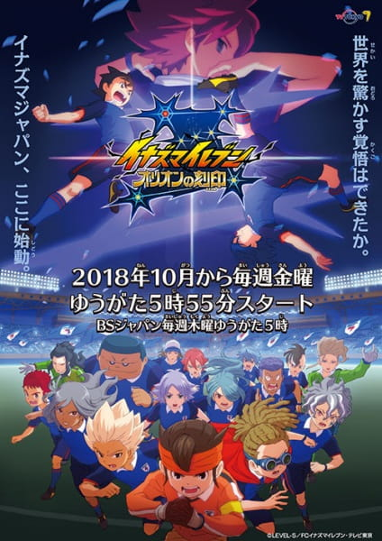 Inazuma Eleven: Orion no Kokuin Episode 01-49 [END] MP4 Subtitle Indonesia