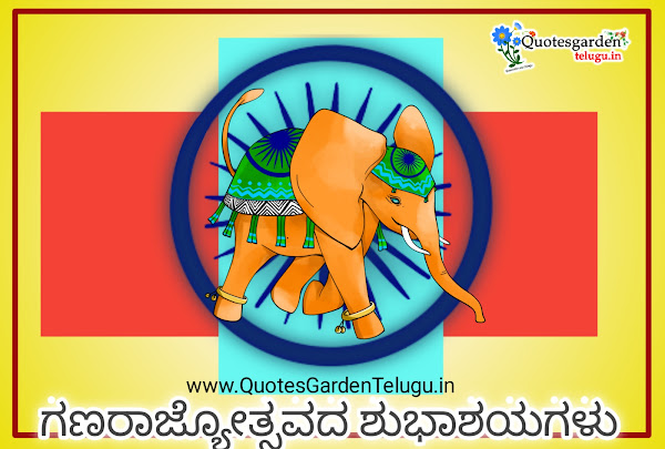 Best-Republic-Day-Kannada-Greetings-Republic-Day-wishes-sms-Quotes-2021