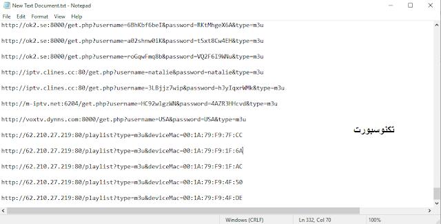 ملف قنوات iptv و روابط iptv مجانا وبدون تقطيع موقع تكنوسبورت