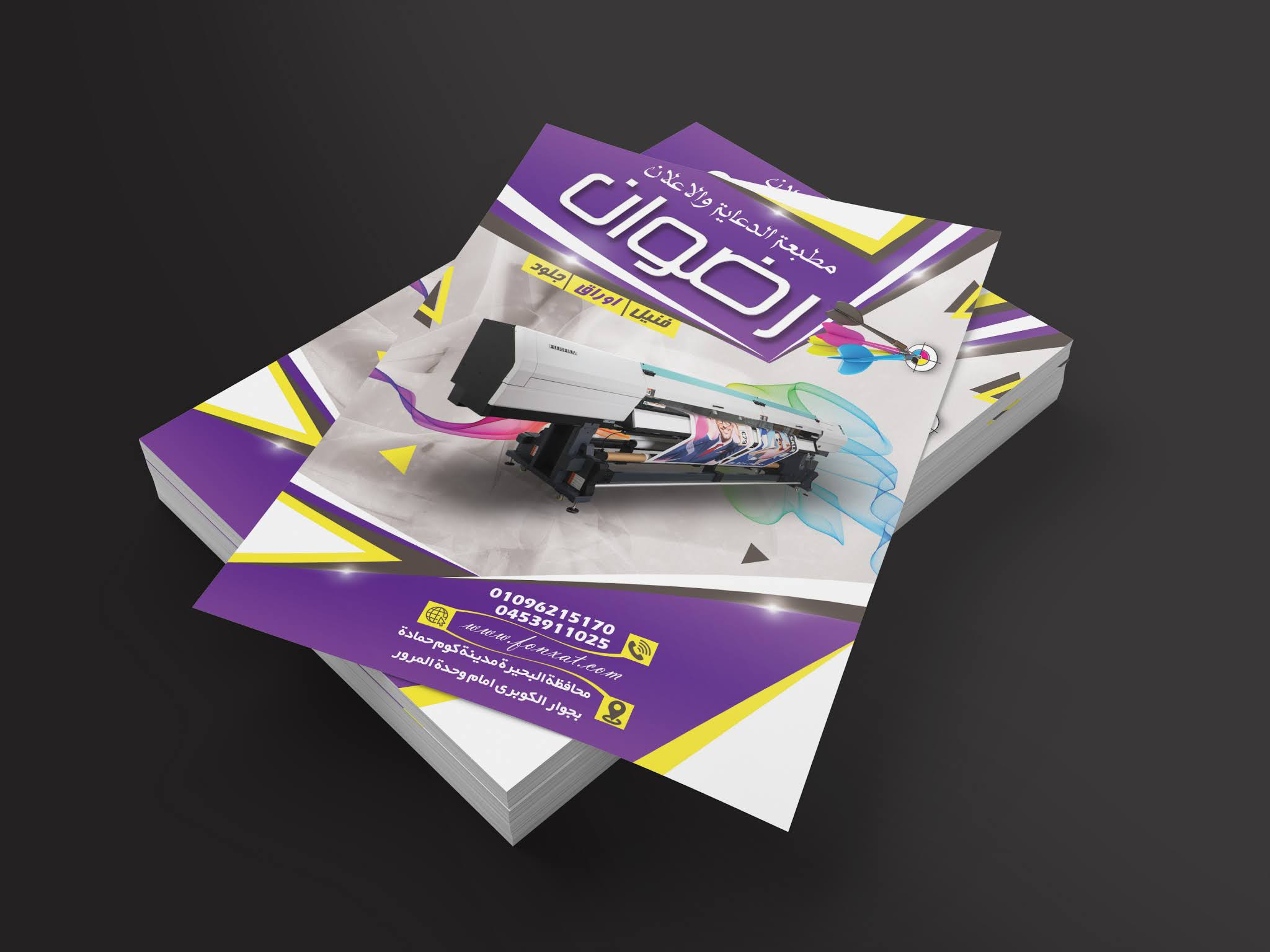 Free download flyer or open source psd poster for printing and advertising companies
