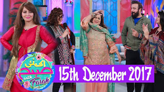 Ek Nayee Subha With Farah 15th December 2017 Best Photography